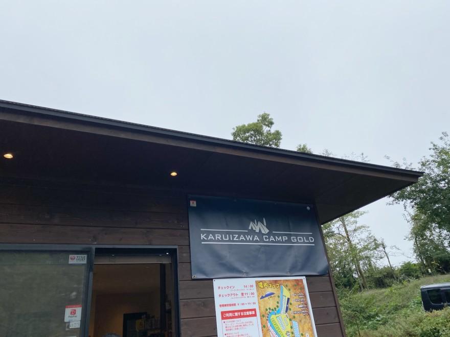 軽井沢キャンプゴールド