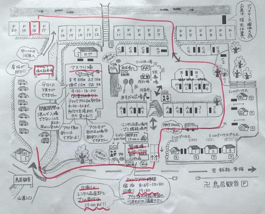 ケニーズ場内の地図